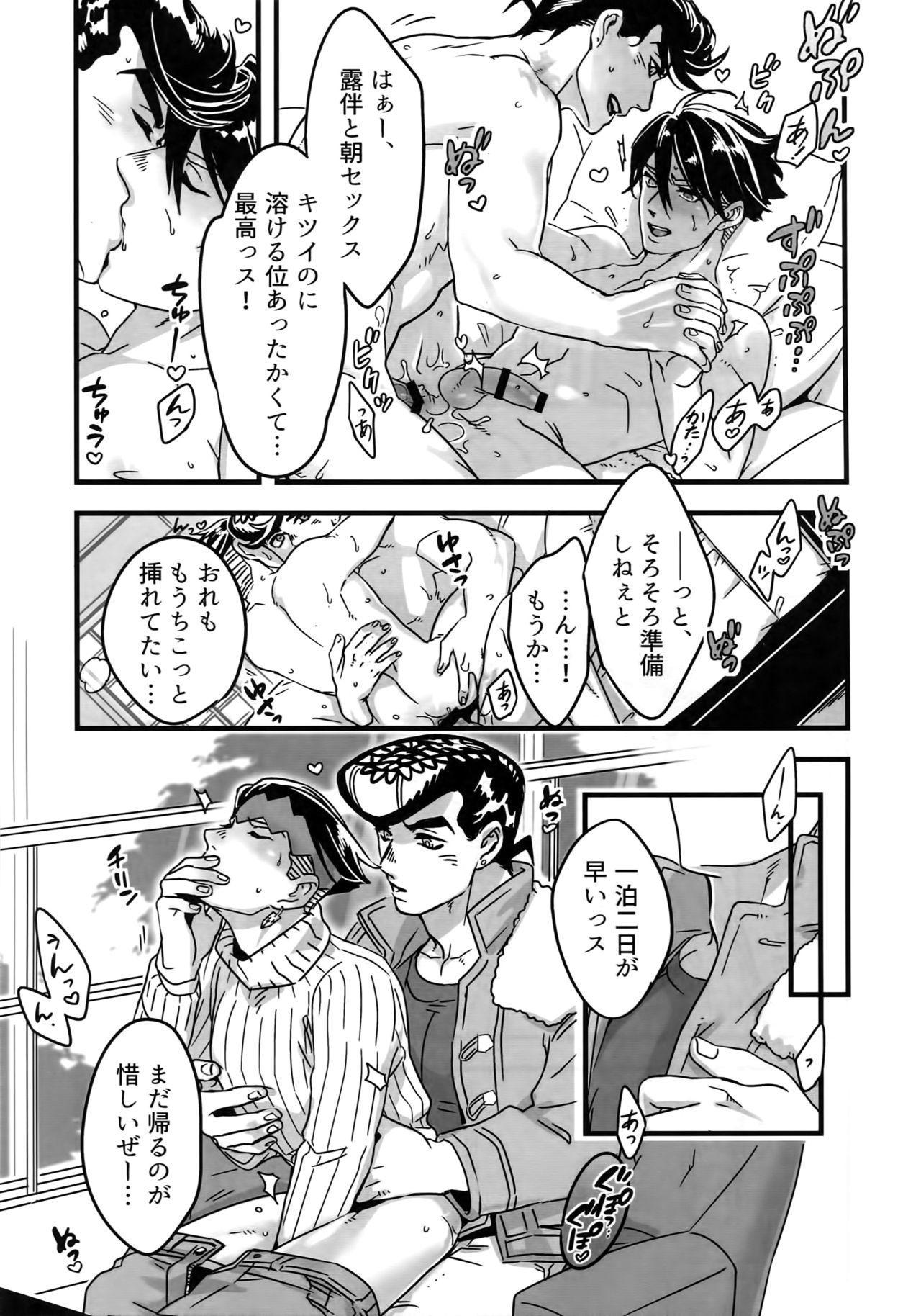 NuruNuru JoRo Sairokubon 115