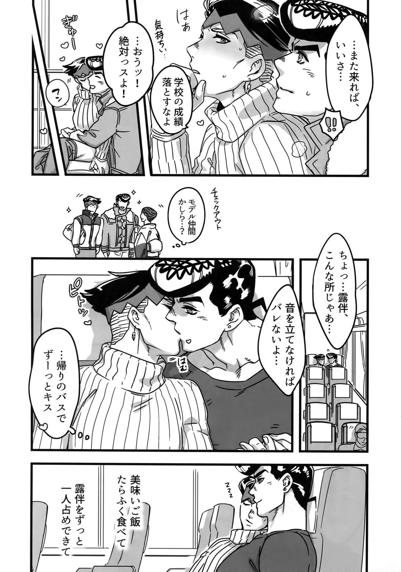 NuruNuru JoRo Sairokubon 116