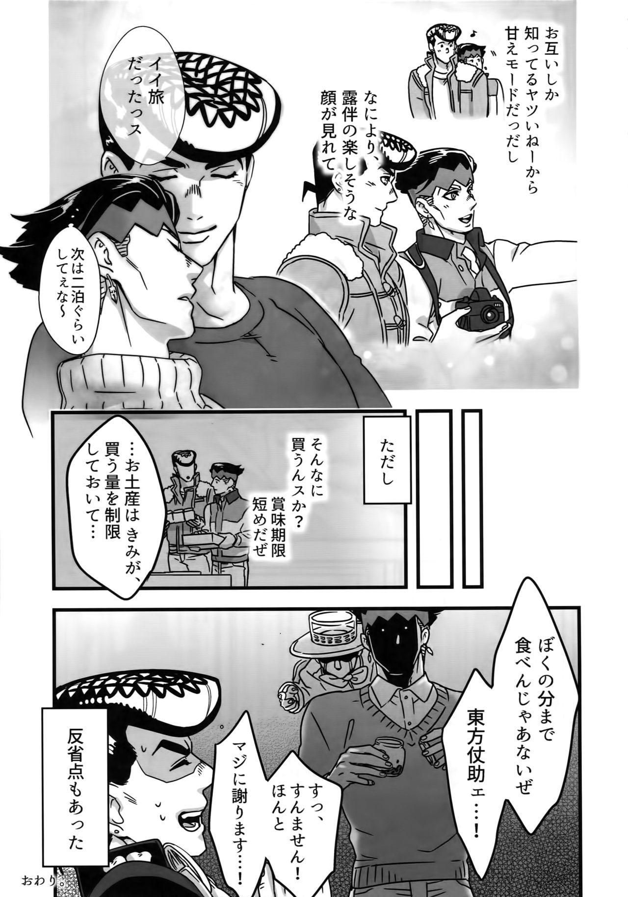 NuruNuru JoRo Sairokubon 117