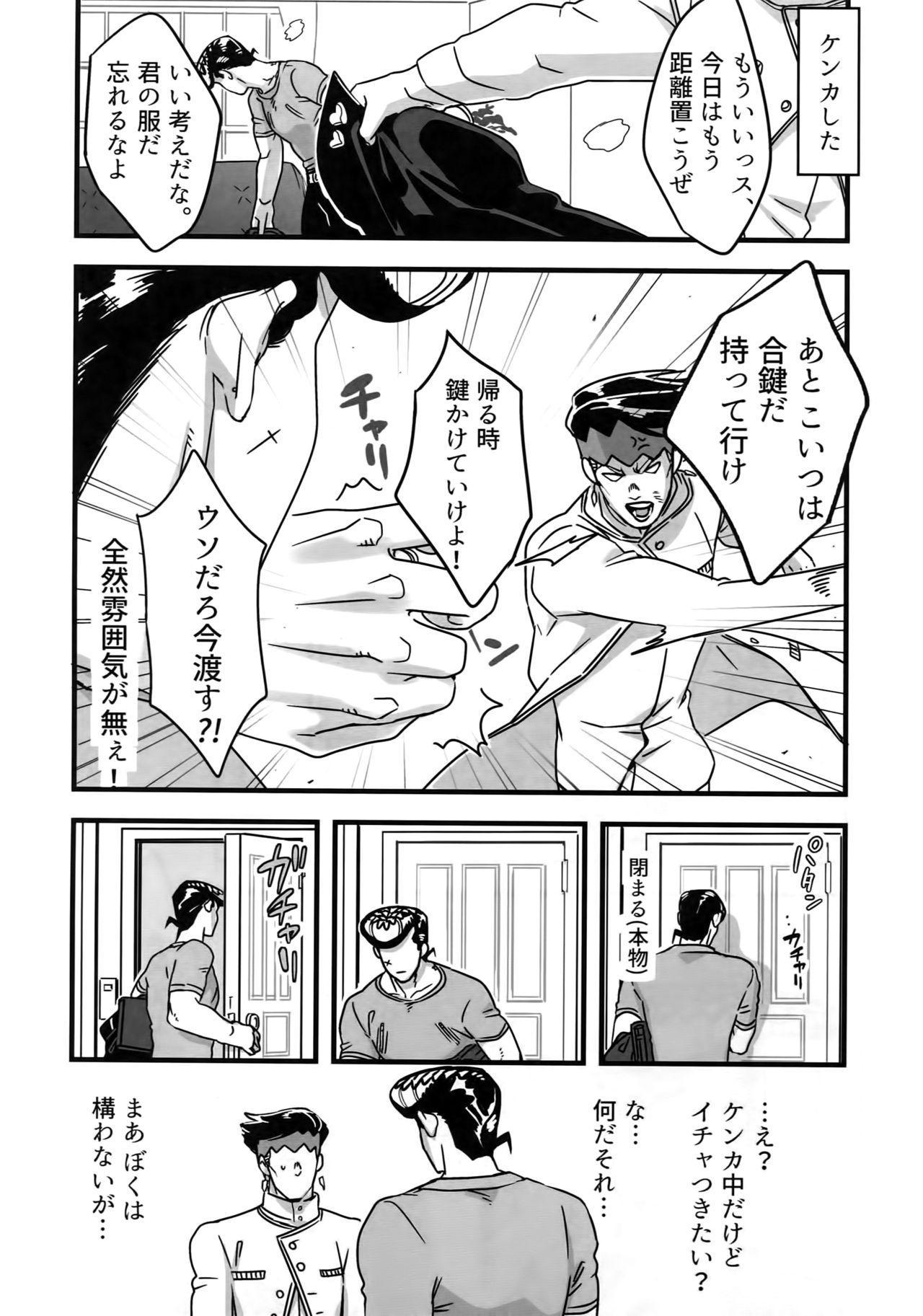 NuruNuru JoRo Sairokubon 118