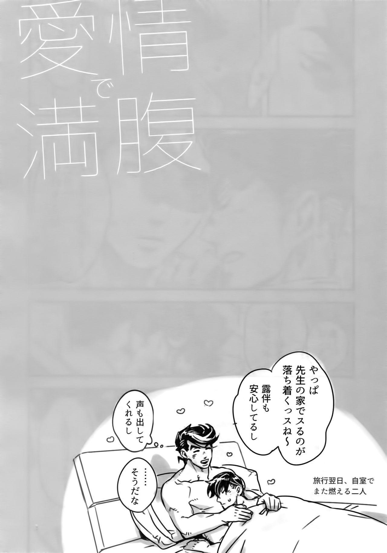 NuruNuru JoRo Sairokubon 120
