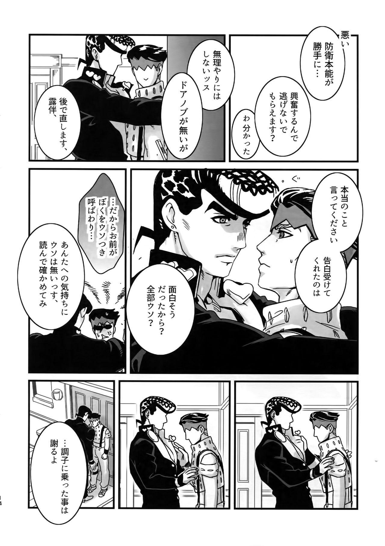 NuruNuru JoRo Sairokubon 12