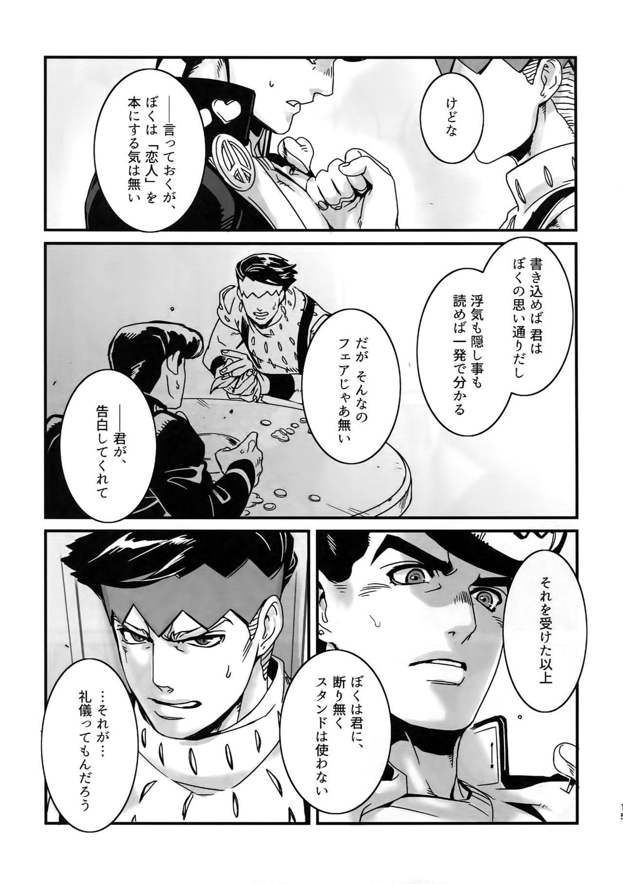 NuruNuru JoRo Sairokubon 13