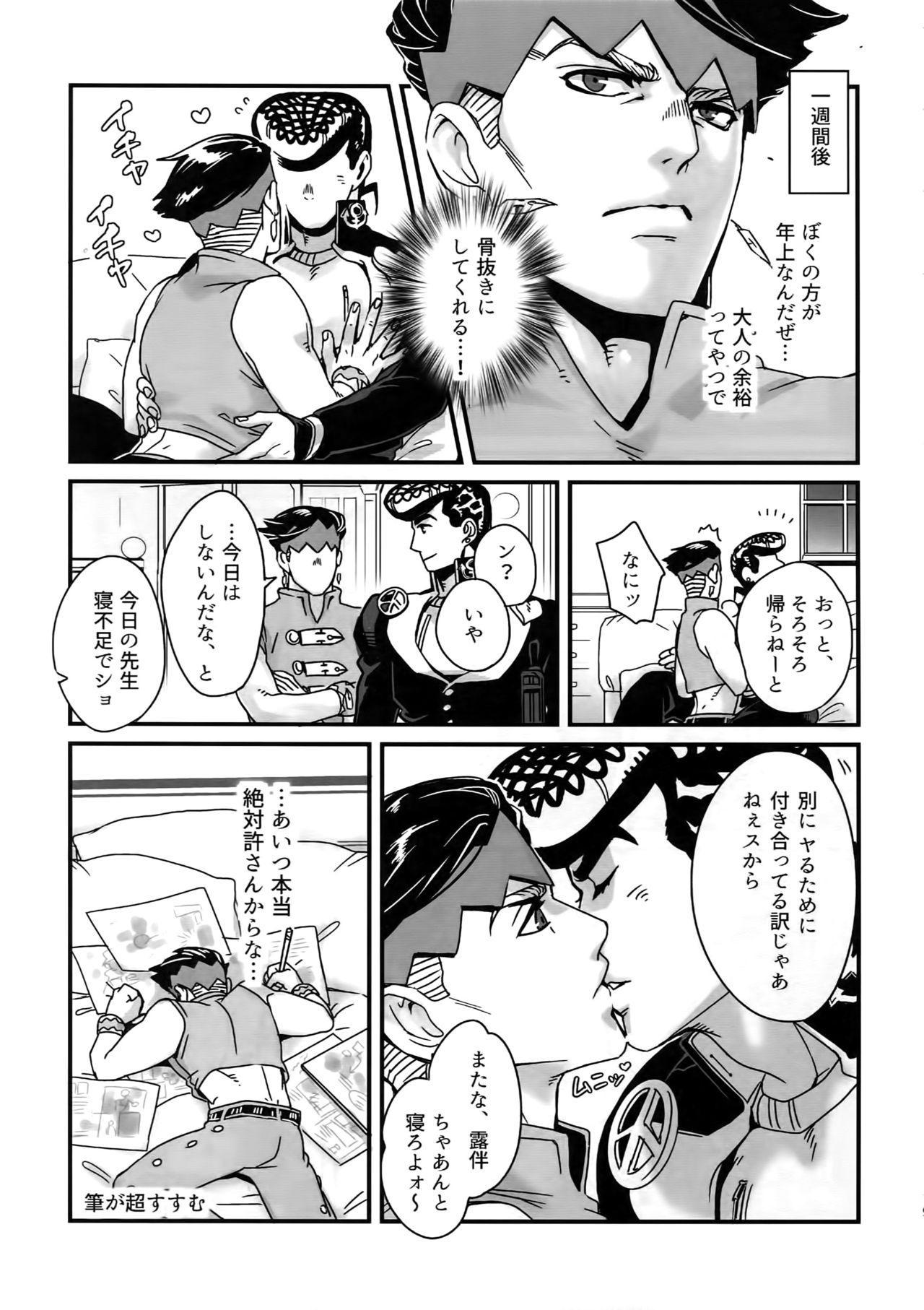 NuruNuru JoRo Sairokubon 17