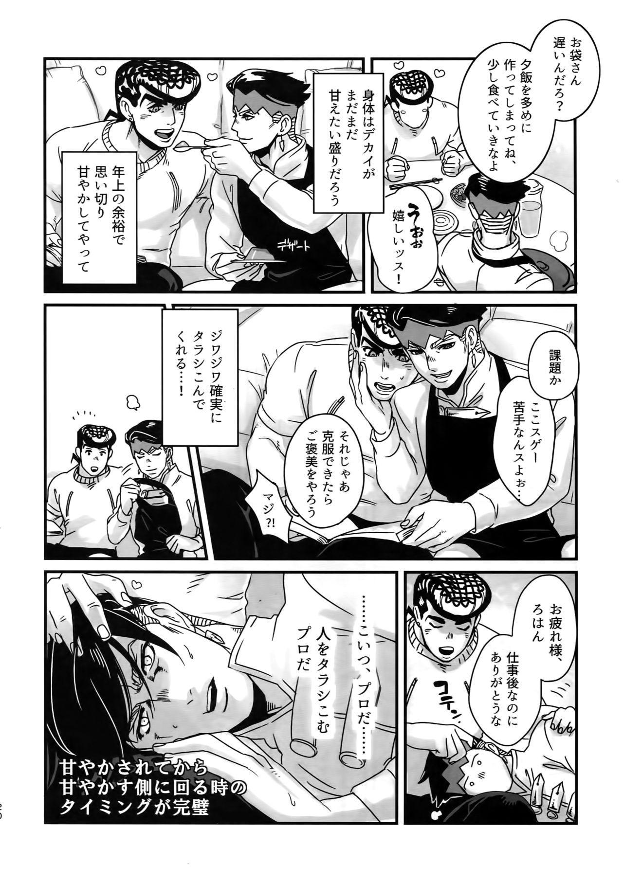 NuruNuru JoRo Sairokubon 18