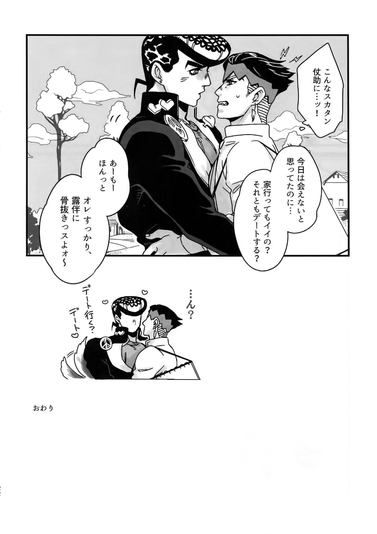 NuruNuru JoRo Sairokubon 20