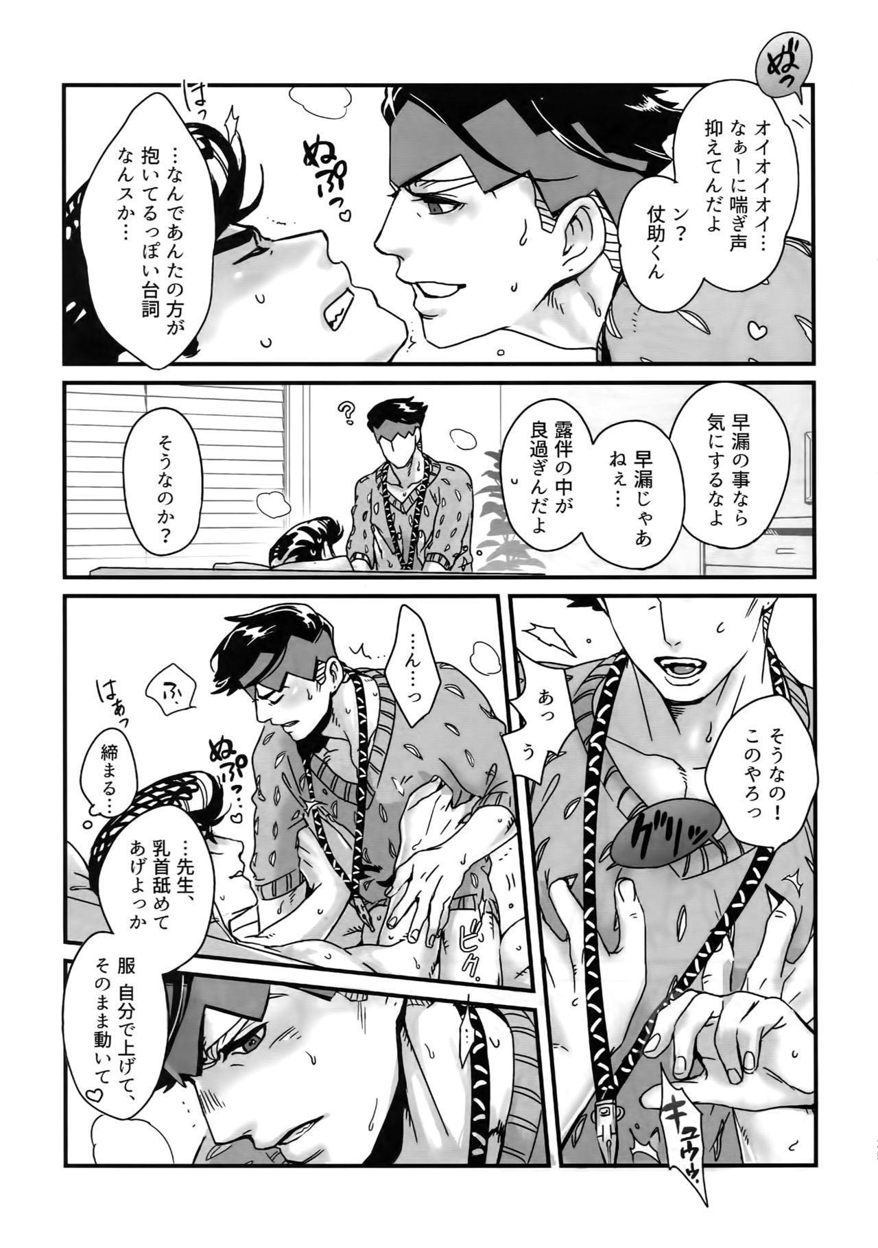 NuruNuru JoRo Sairokubon 23