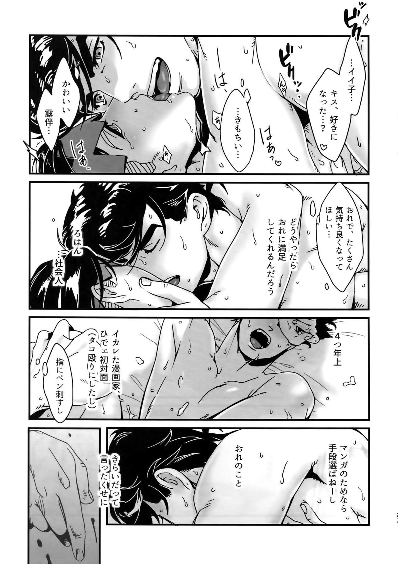 NuruNuru JoRo Sairokubon 25