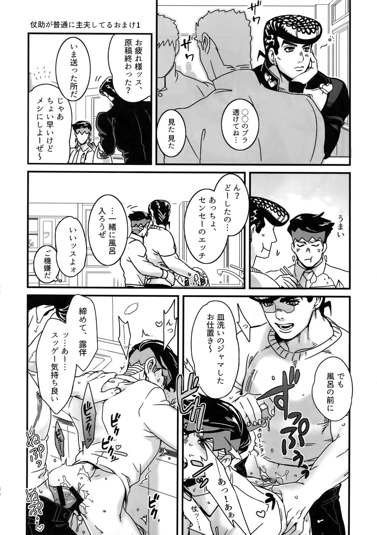 NuruNuru JoRo Sairokubon 28