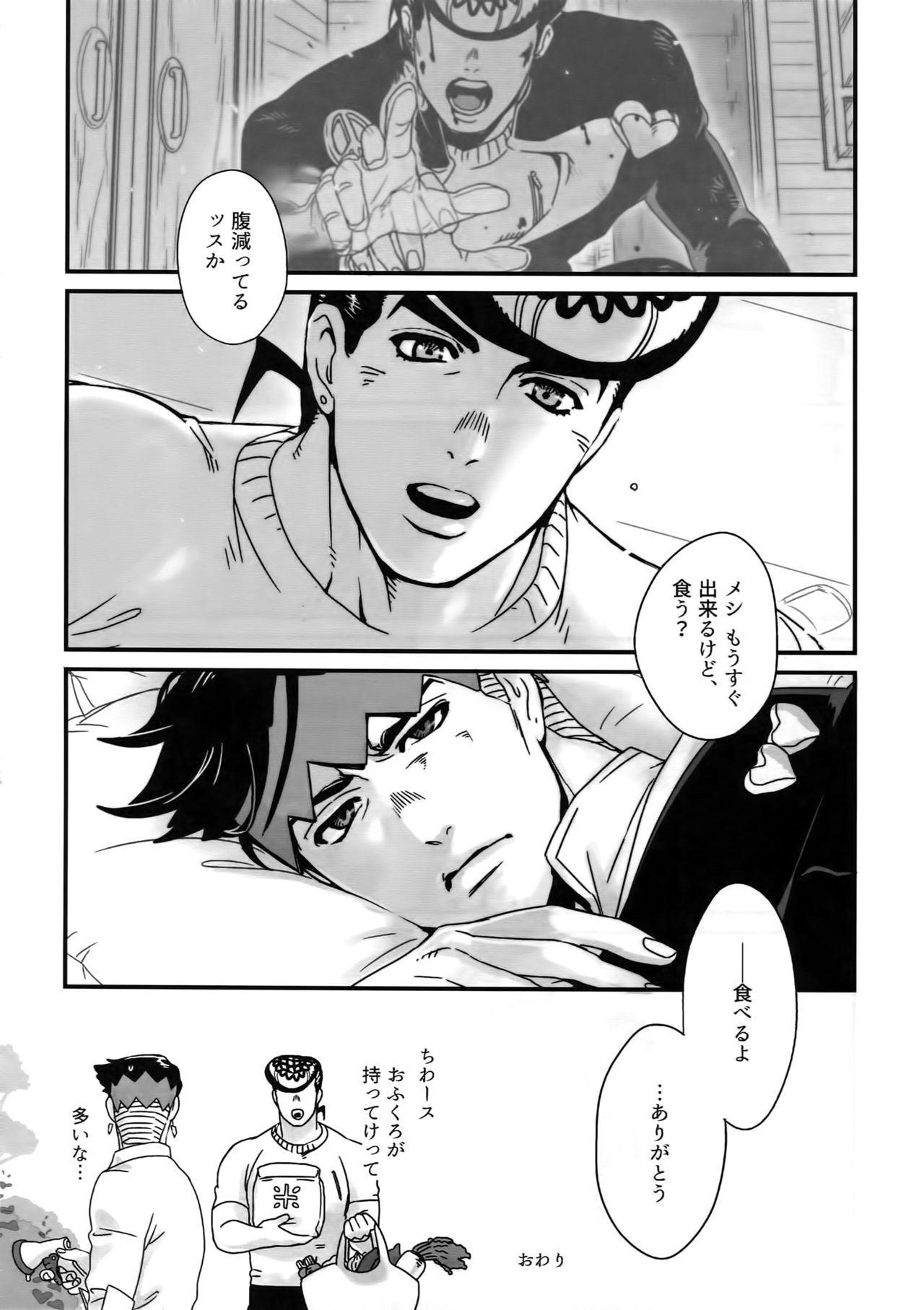 NuruNuru JoRo Sairokubon 32