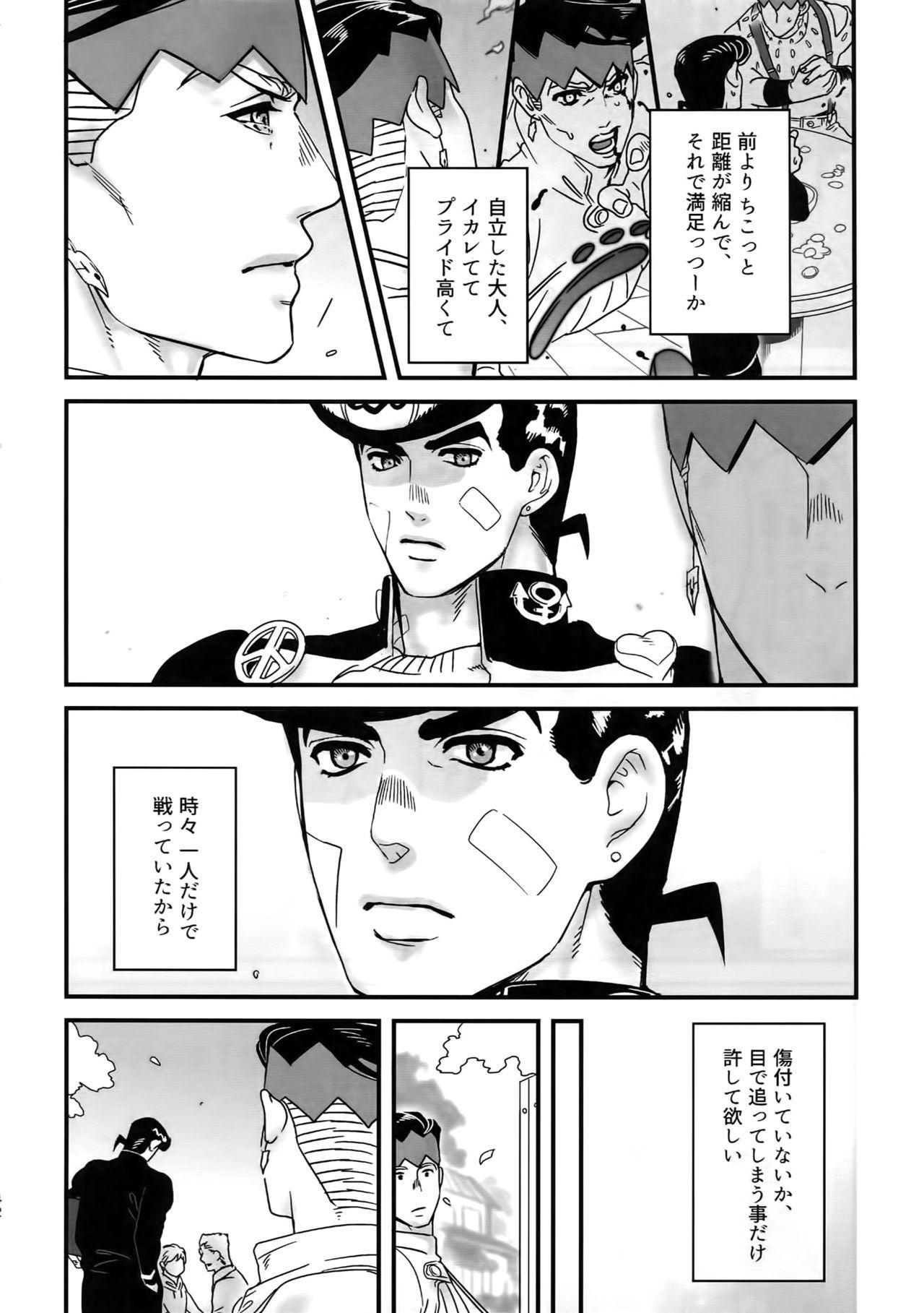 NuruNuru JoRo Sairokubon 40
