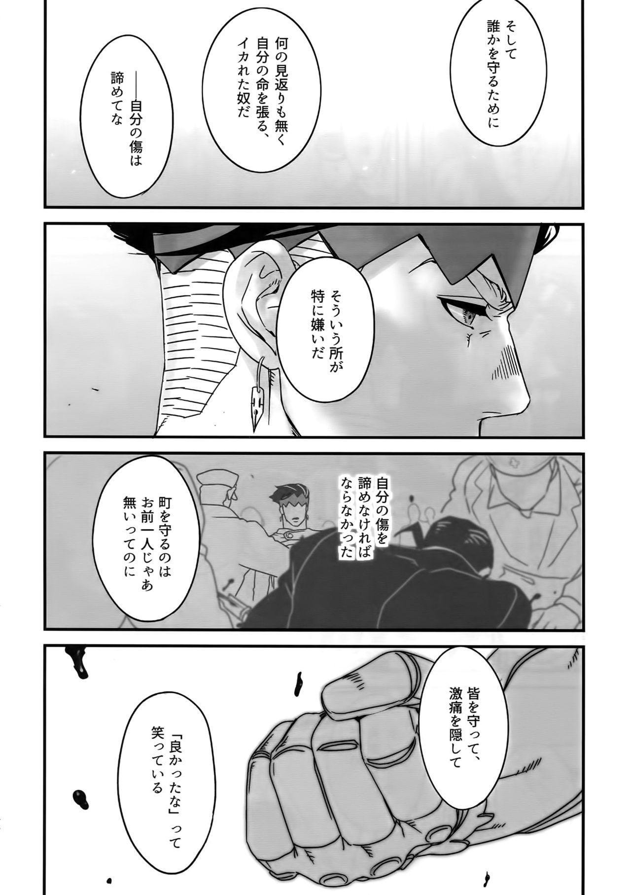 NuruNuru JoRo Sairokubon 46