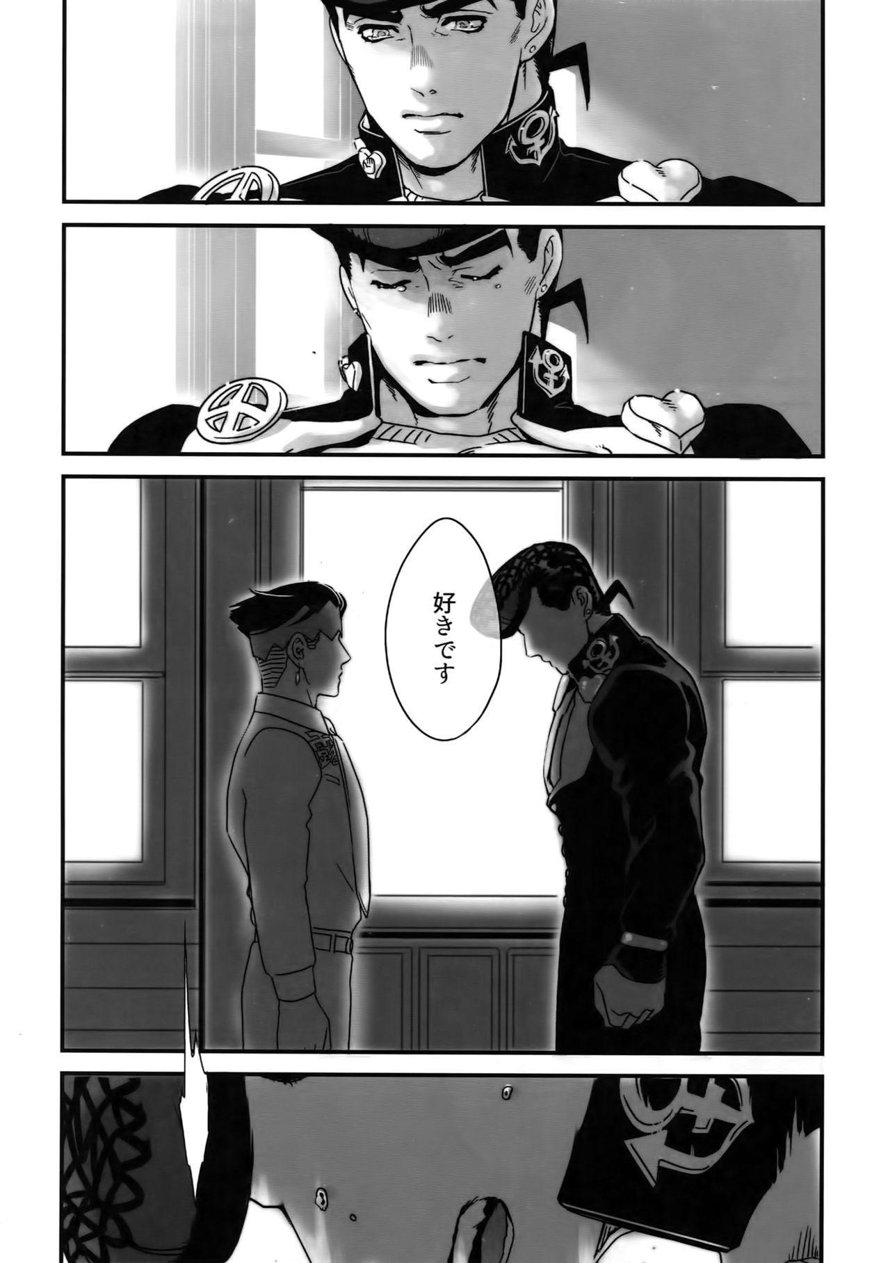 NuruNuru JoRo Sairokubon 48