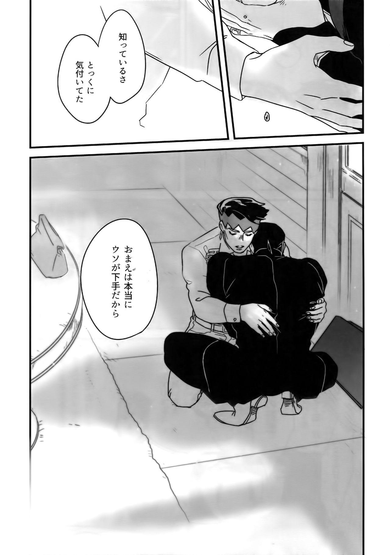 NuruNuru JoRo Sairokubon 49
