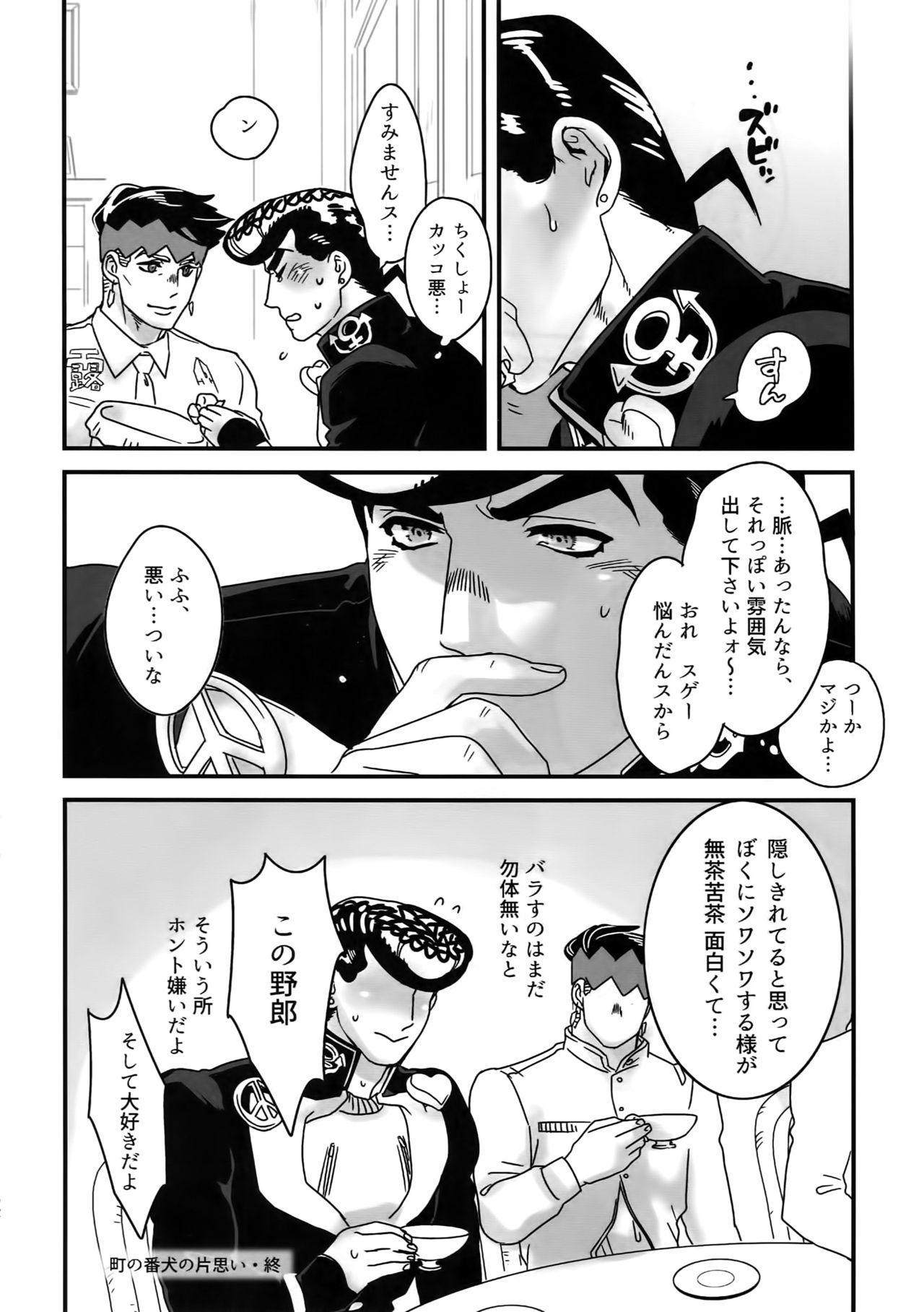 NuruNuru JoRo Sairokubon 50