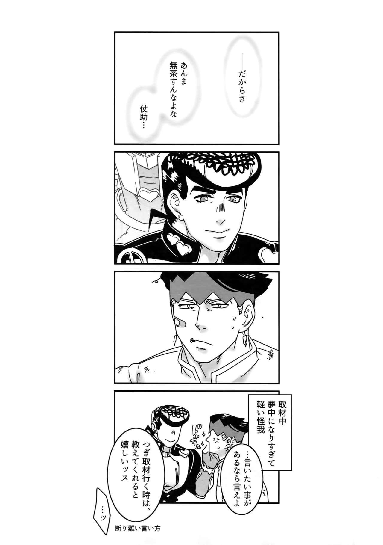 NuruNuru JoRo Sairokubon 52