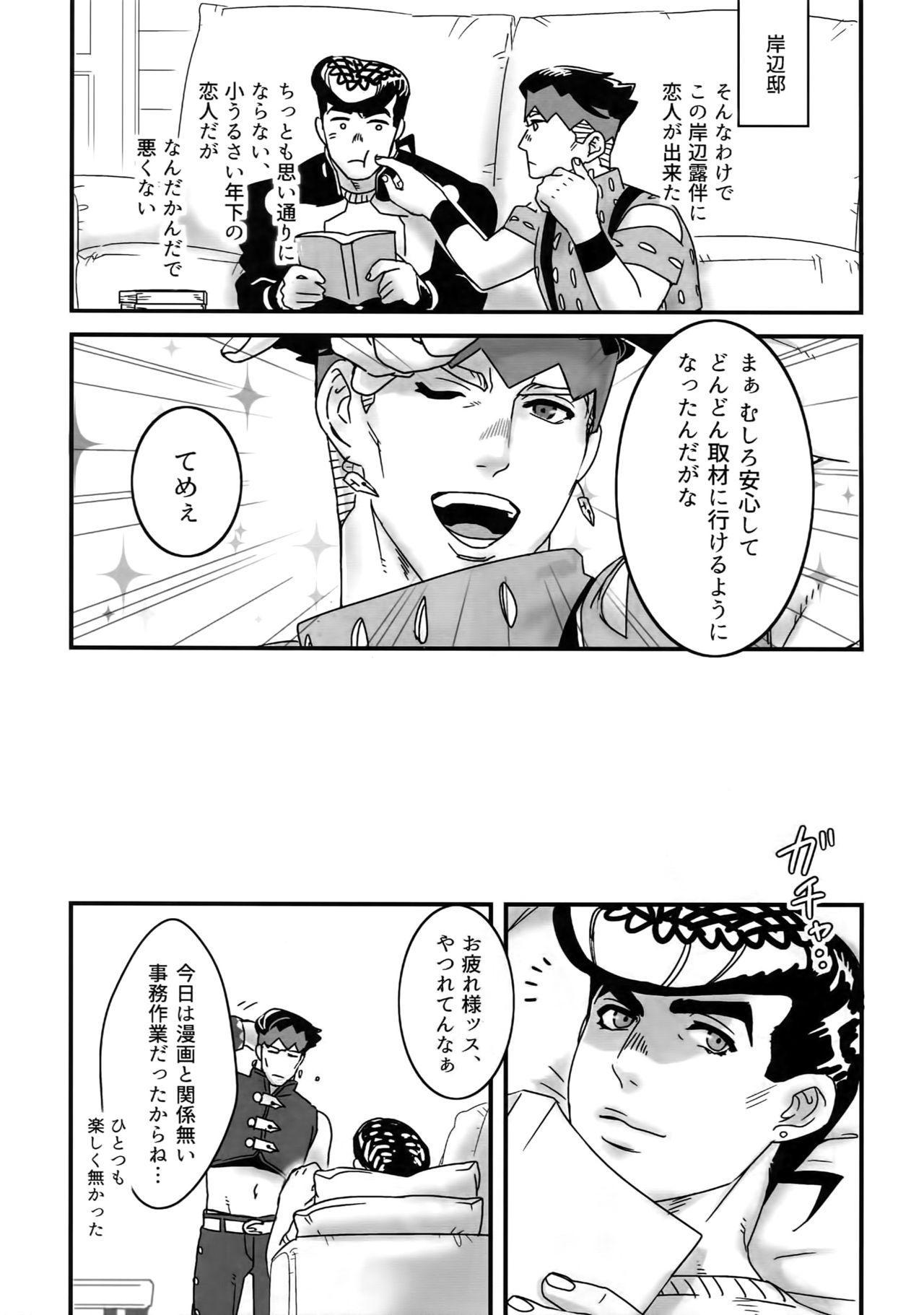 NuruNuru JoRo Sairokubon 53