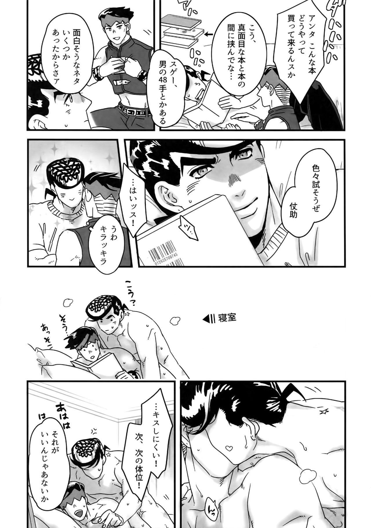 NuruNuru JoRo Sairokubon 57