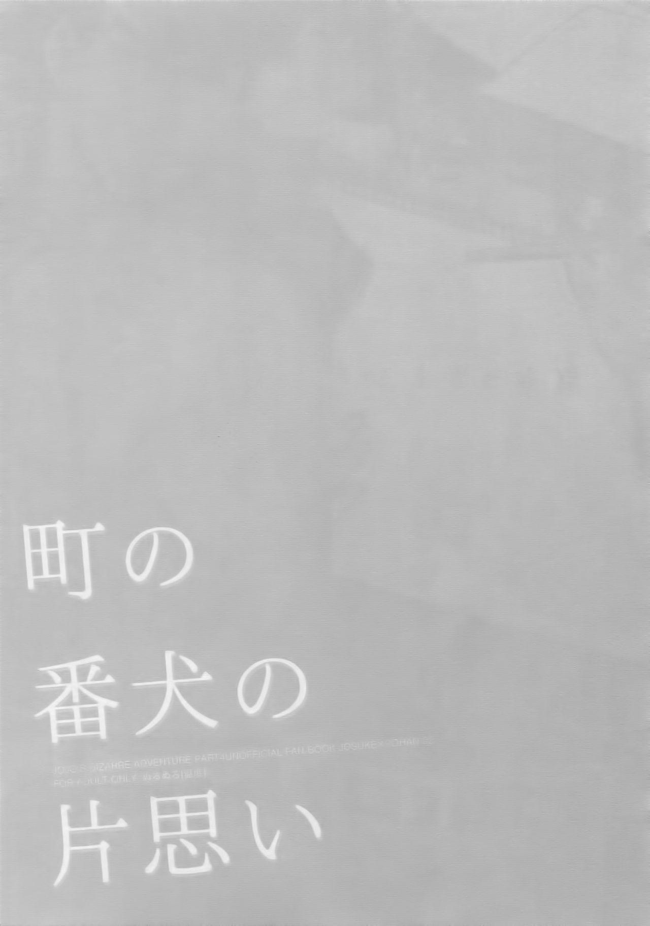 NuruNuru JoRo Sairokubon 65