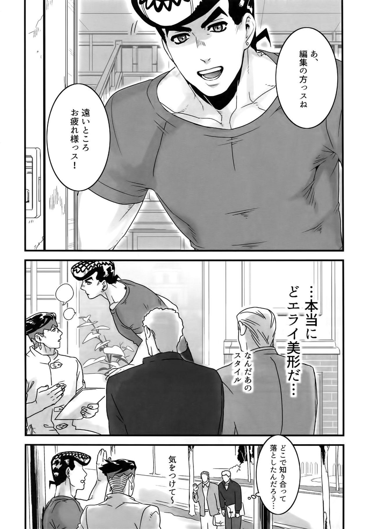 NuruNuru JoRo Sairokubon 68