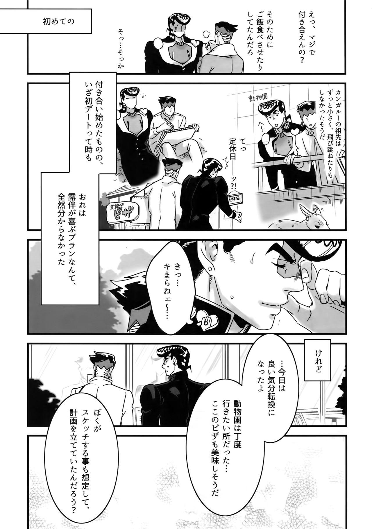 NuruNuru JoRo Sairokubon 71