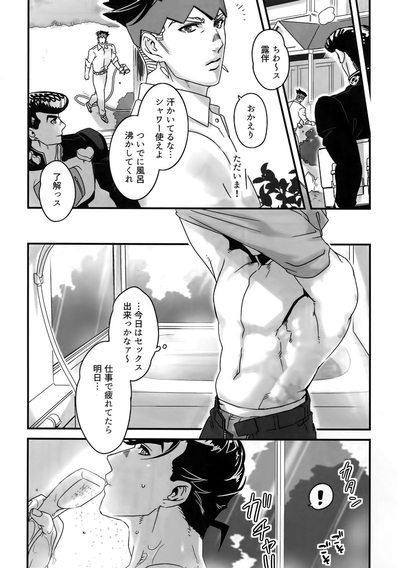 NuruNuru JoRo Sairokubon 78