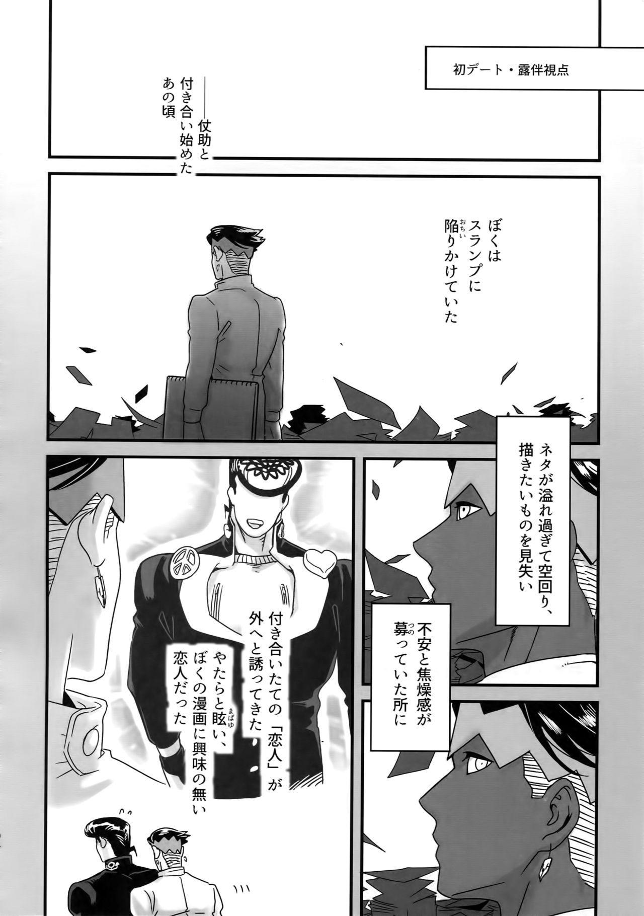 NuruNuru JoRo Sairokubon 92