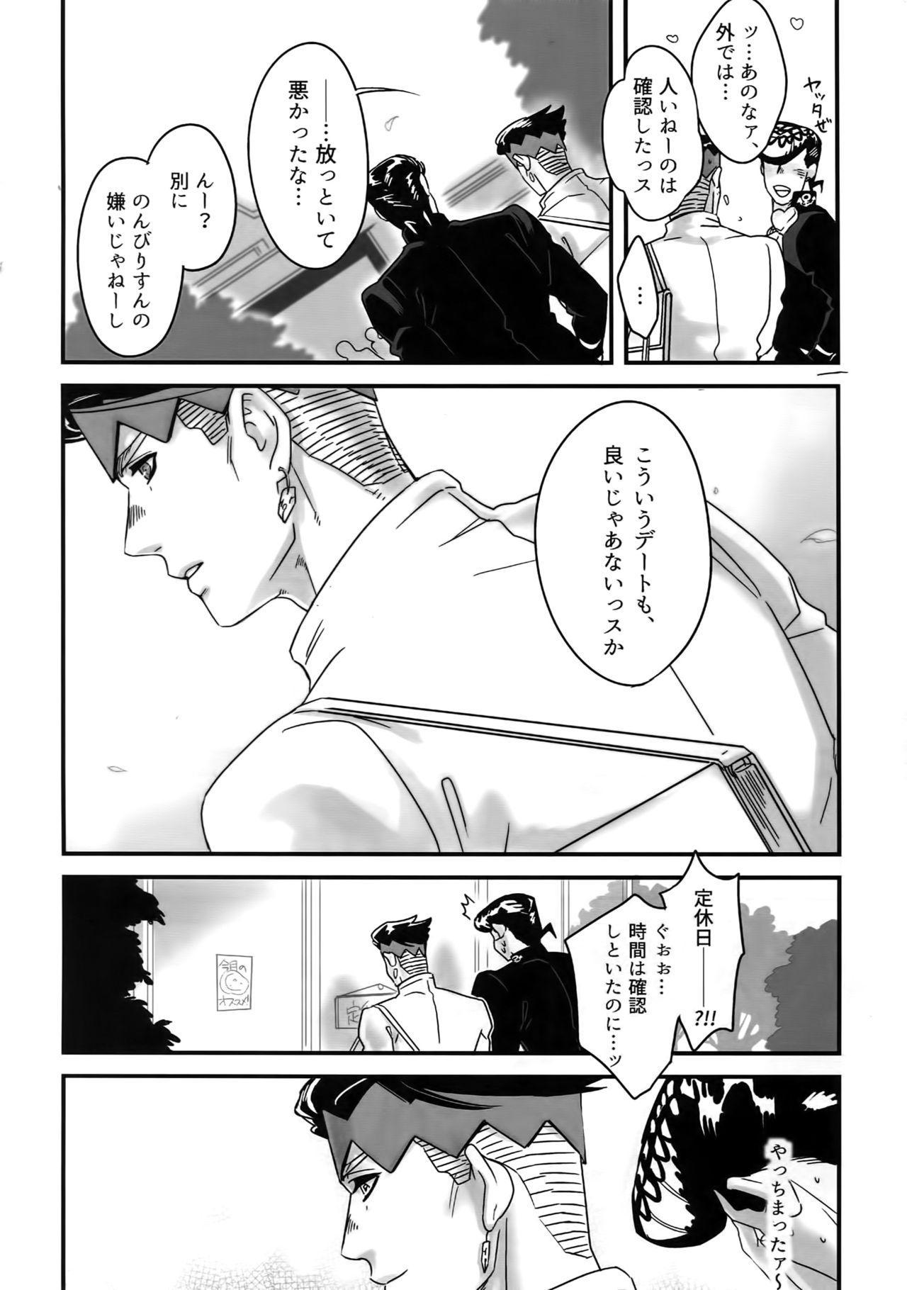 NuruNuru JoRo Sairokubon 94
