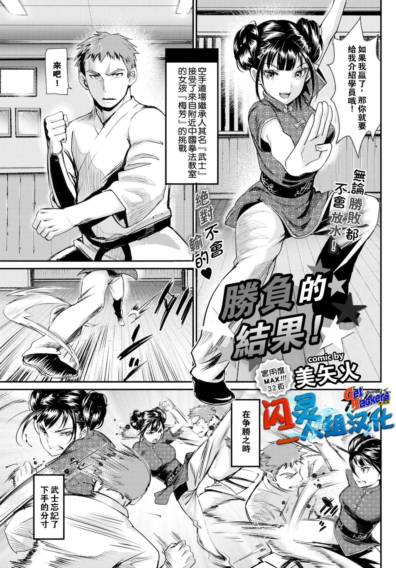 Shoubu no Yukue! 0
