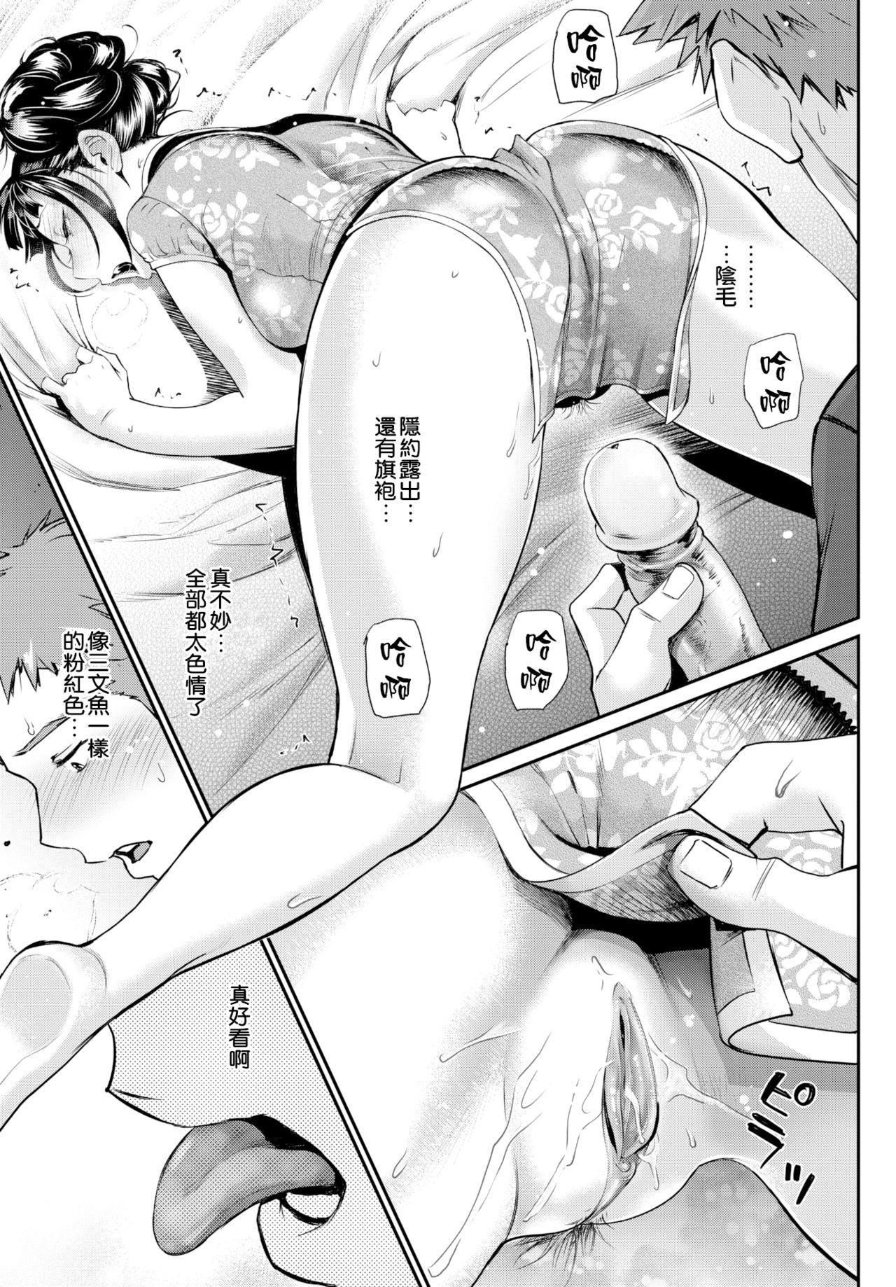 Shoubu no Yukue! 15