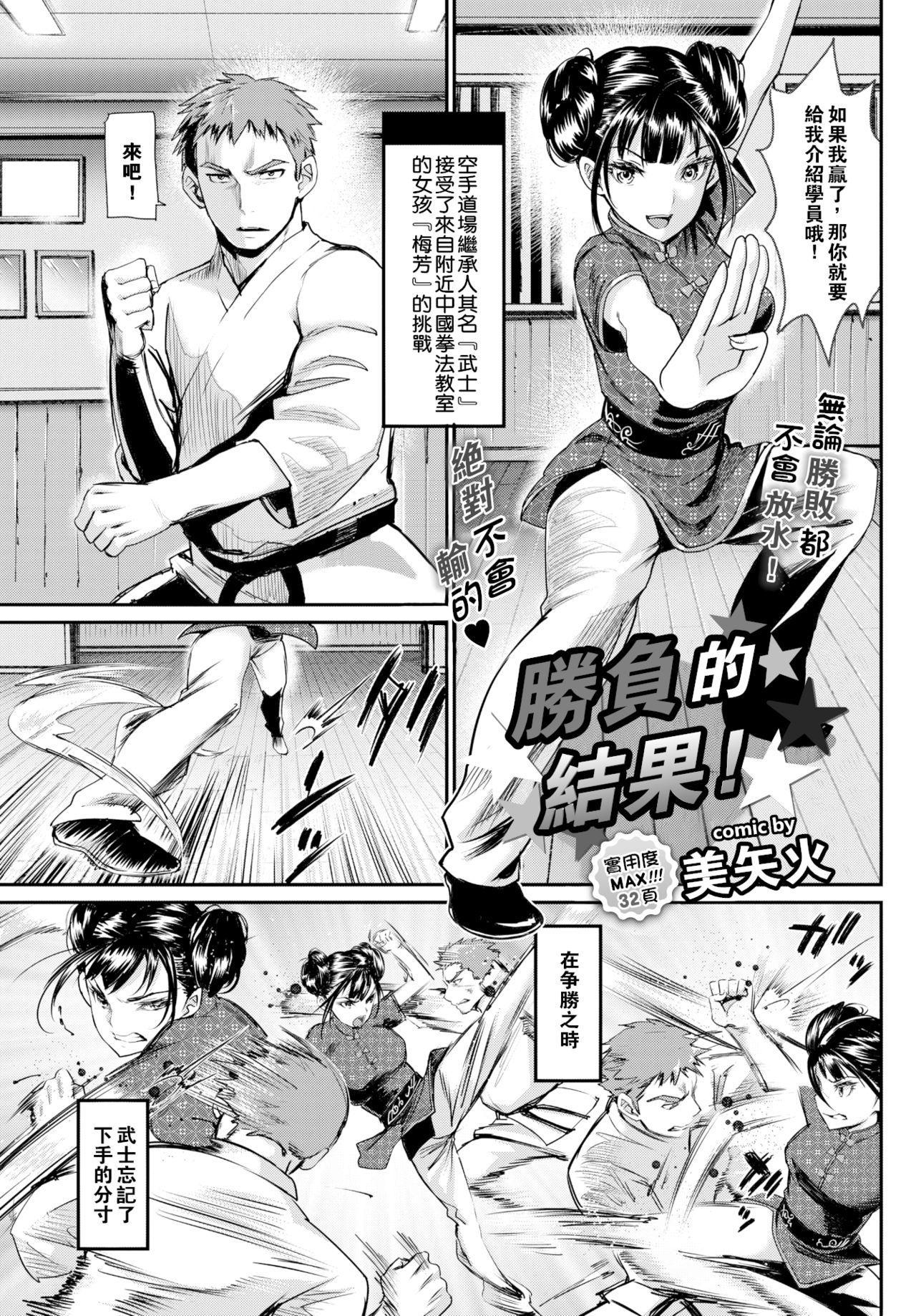 Shoubu no Yukue! 1