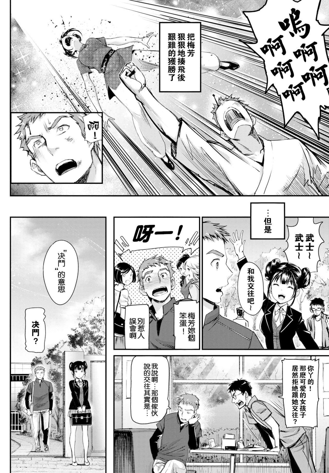 Shoubu no Yukue! 2
