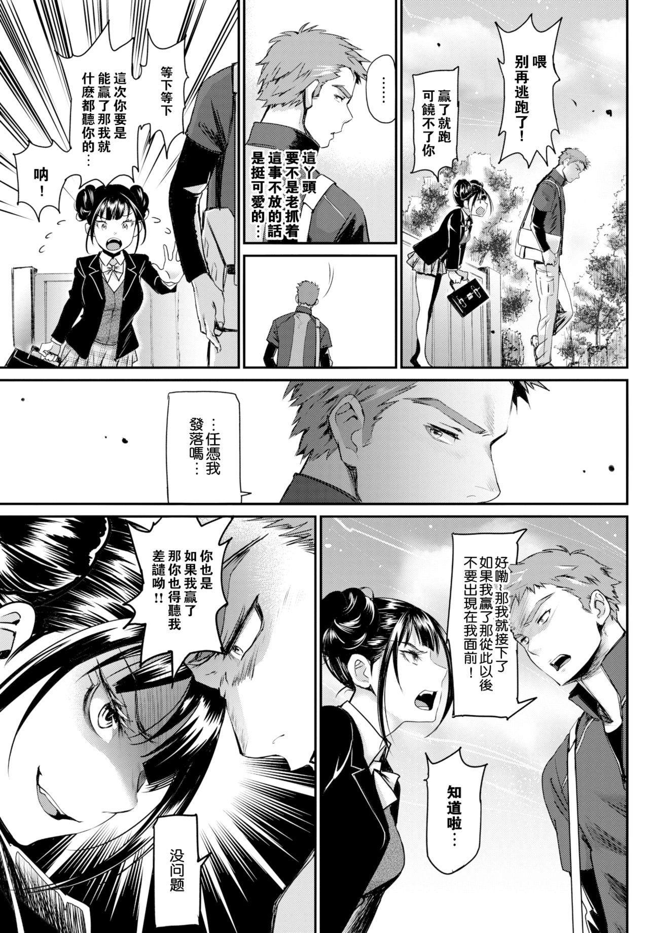 Shoubu no Yukue! 3