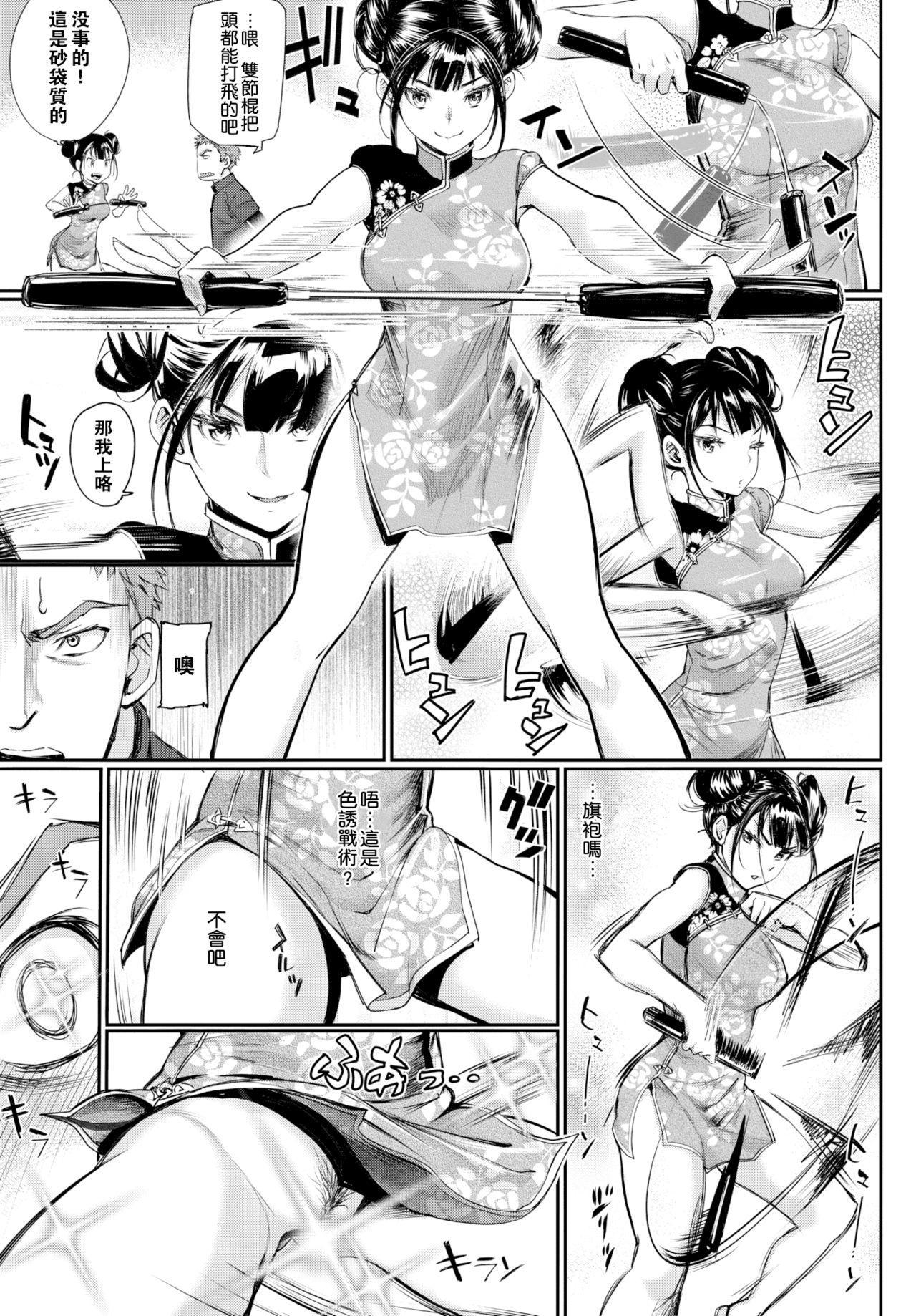 Shoubu no Yukue! 5