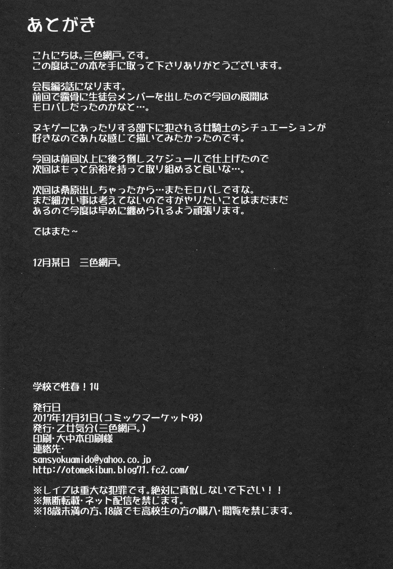 Gakkou de Seishun! 14 28