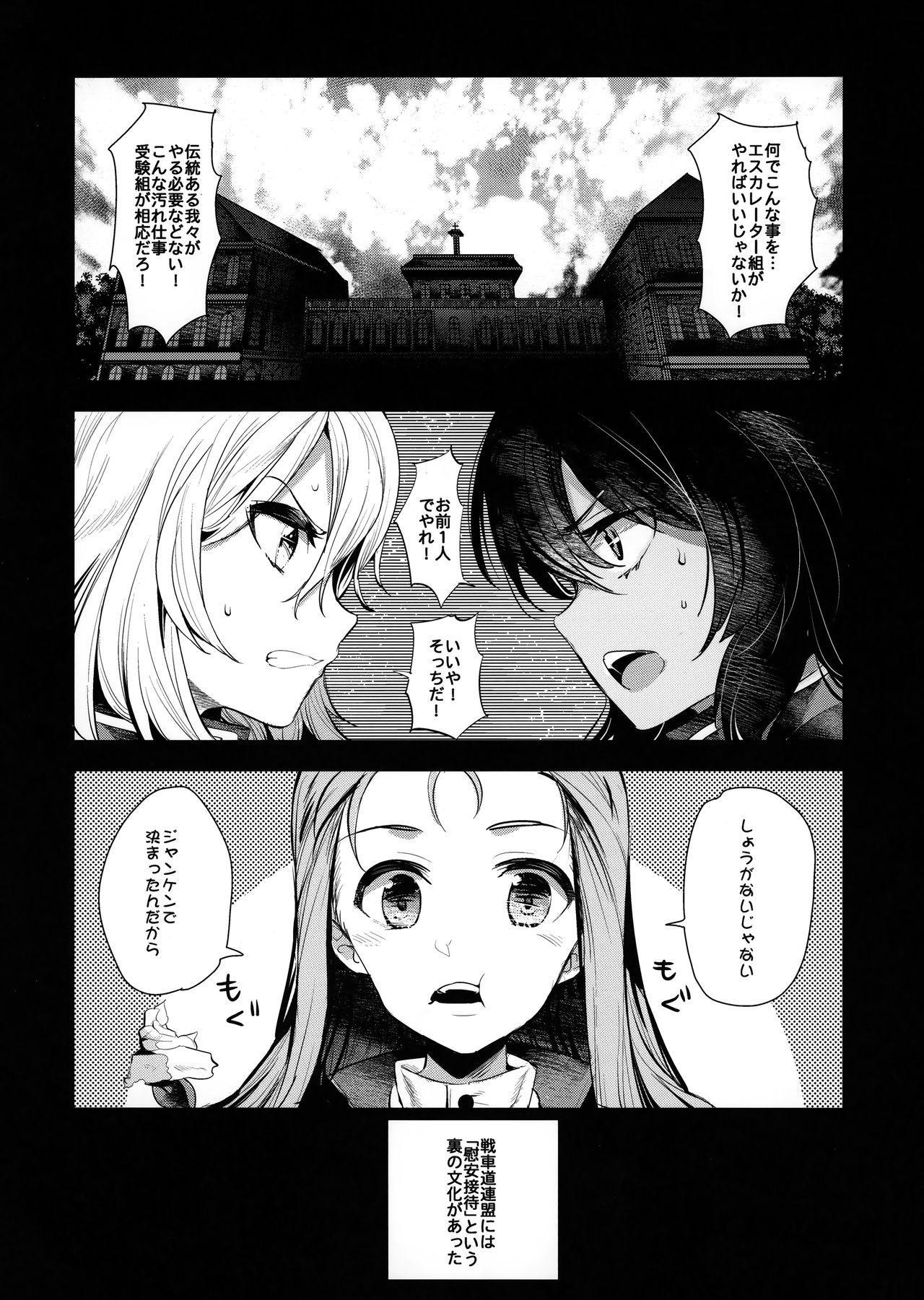GirlPan Rakugakichou 6 2
