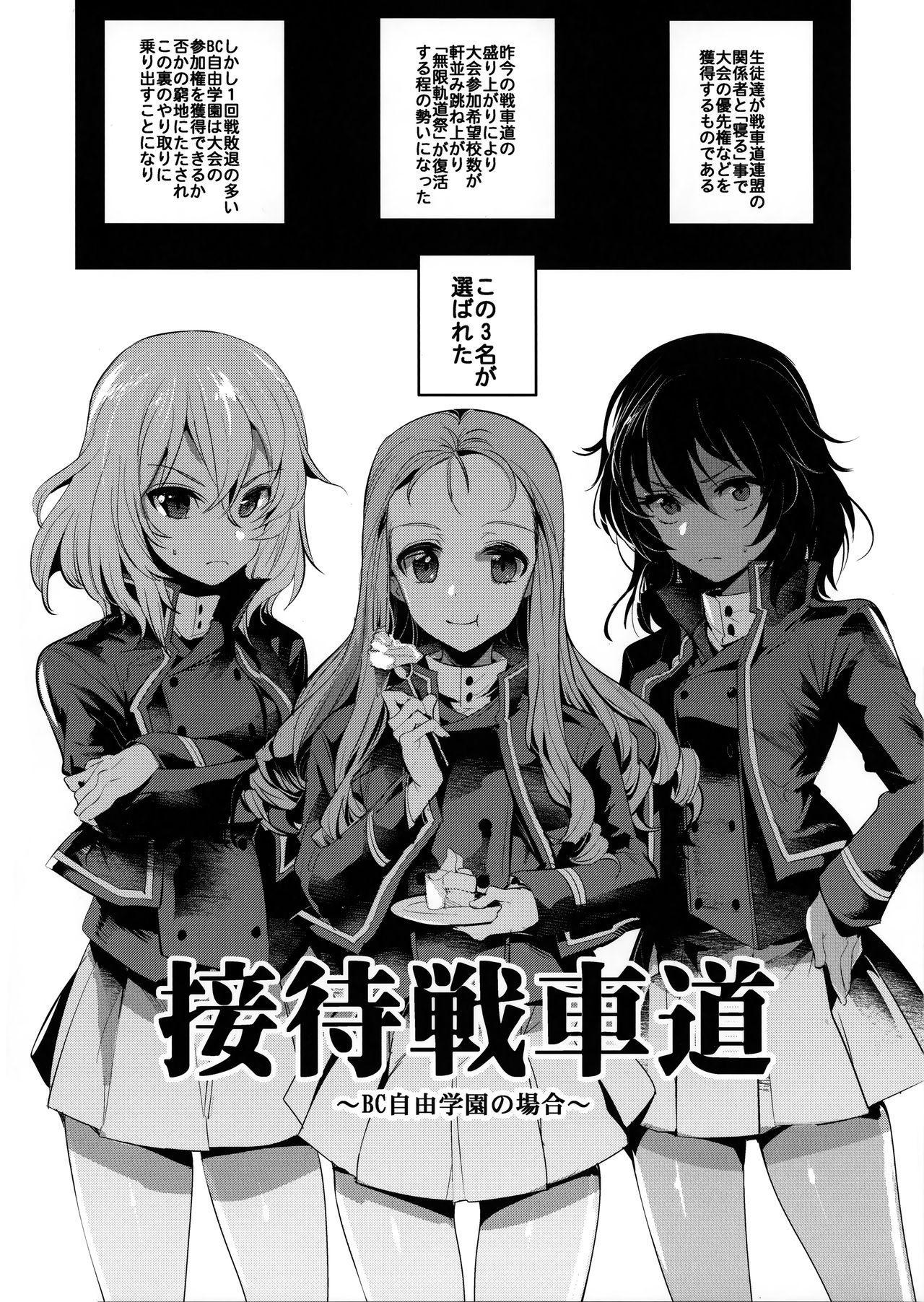 GirlPan Rakugakichou 6 3