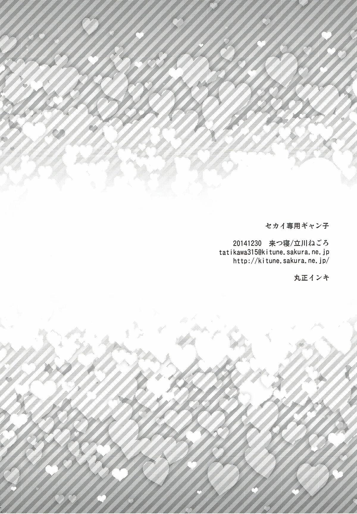 Sekai Senyou Gyanko 27