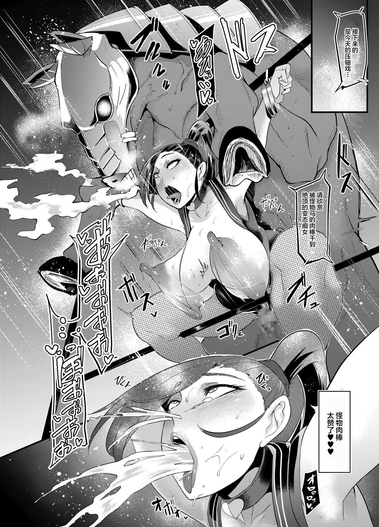 Sennou Sareta Martina ga Kairaku o Wasurerarezu Monster Chinpo ni Dohamari Suru Hanashi | 关于被洗脑了的玛露沉溺于巨根无法忘却性爱快感的二三事 23