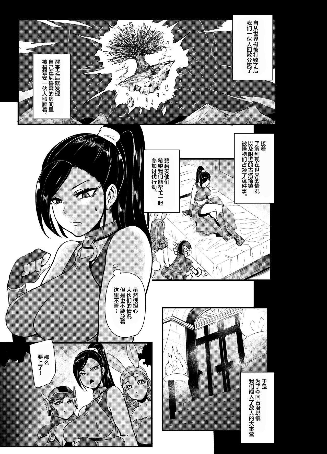 Sennou Sareta Martina ga Kairaku o Wasurerarezu Monster Chinpo ni Dohamari Suru Hanashi | 关于被洗脑了的玛露沉溺于巨根无法忘却性爱快感的二三事 2