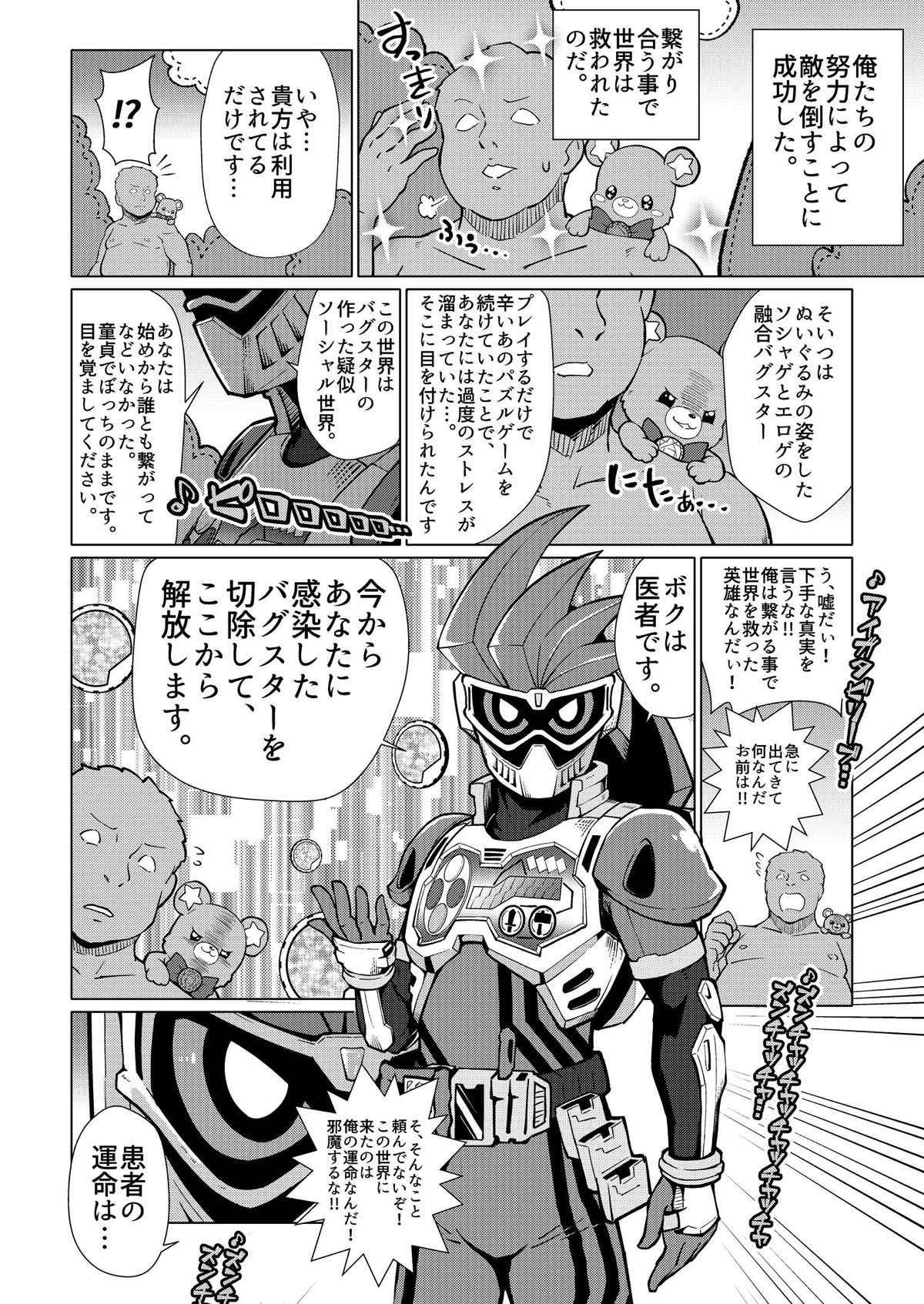 Haishin Kaishi!! Tsunagaru Puzzlun 22