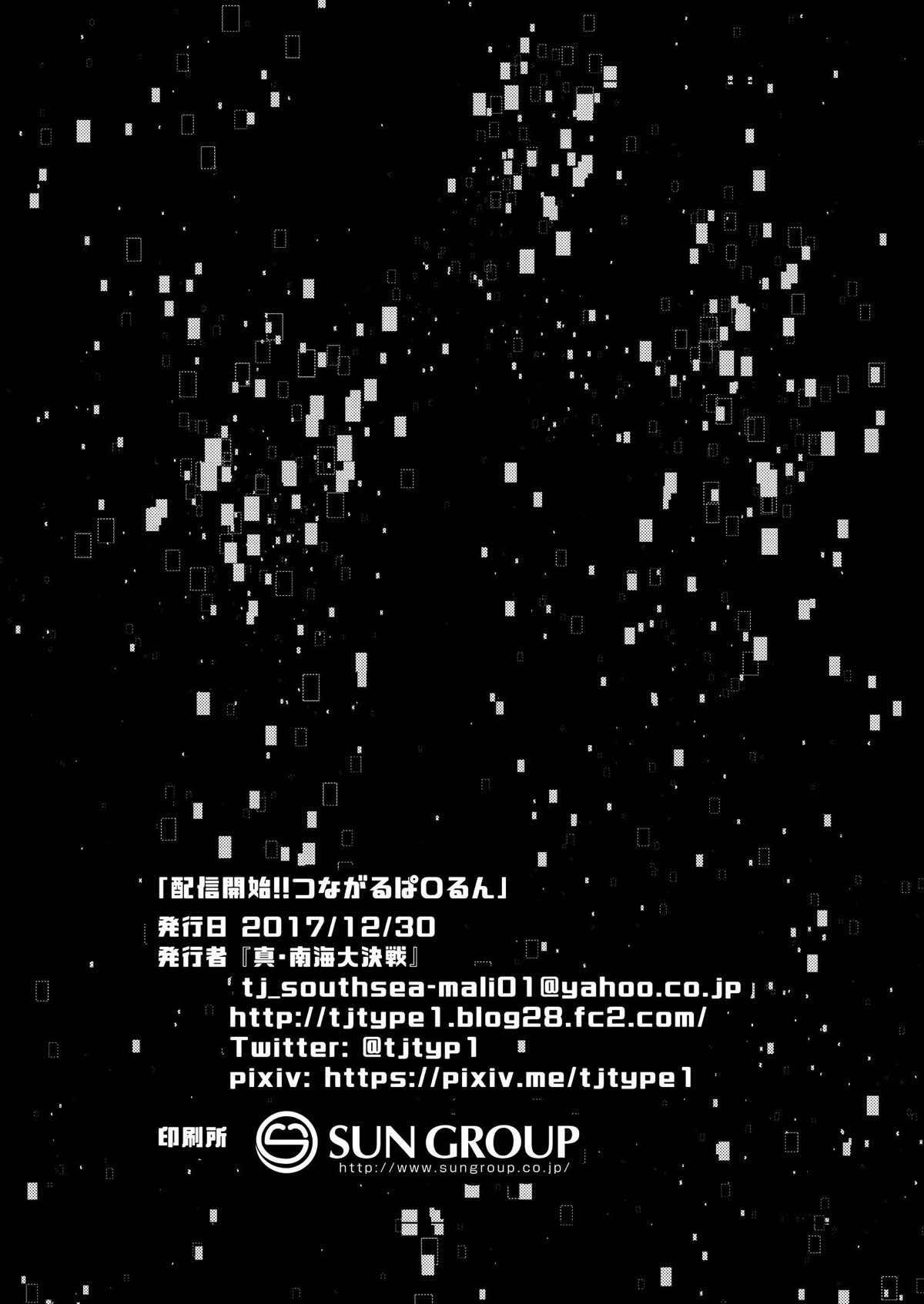 Haishin Kaishi!! Tsunagaru Puzzlun 24
