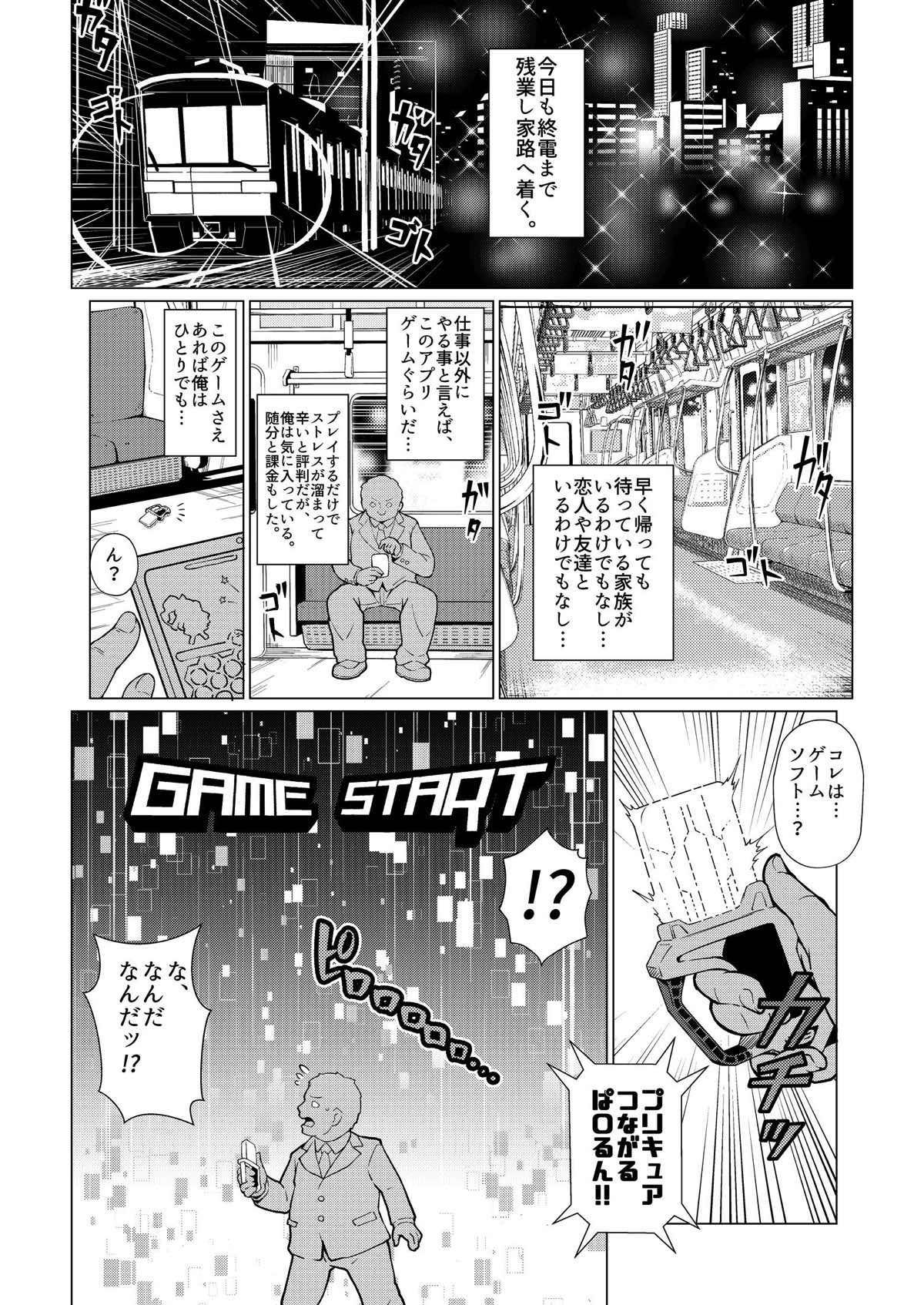 Haishin Kaishi!! Tsunagaru Puzzlun 2