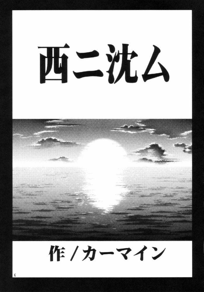 Nishi ni Shizumu 3