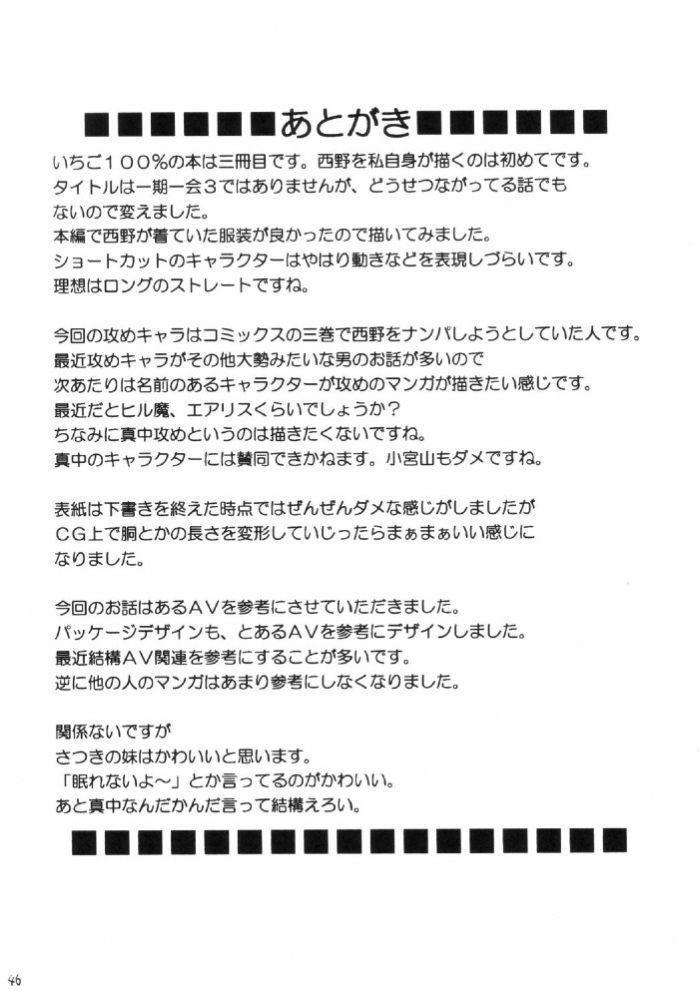 Nishi ni Shizumu 44