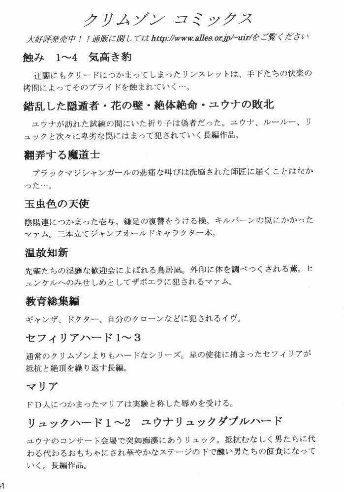 Nishi ni Shizumu 45