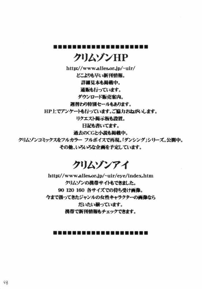 Nishi ni Shizumu 46