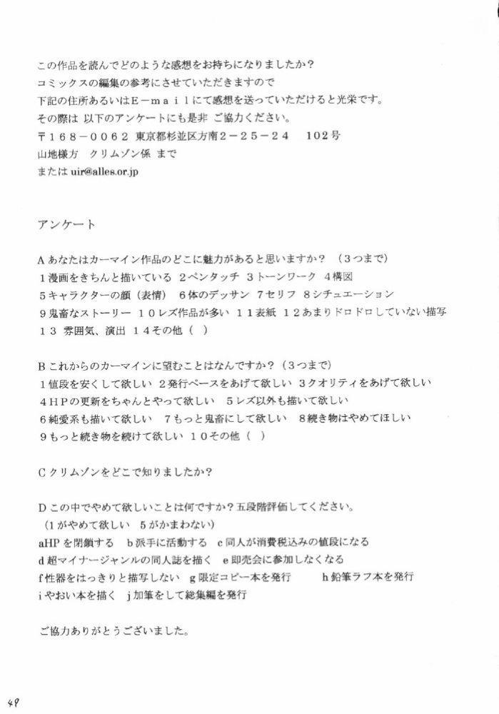 Nishi ni Shizumu 47