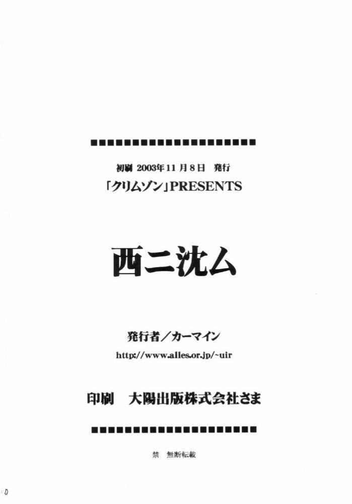 Nishi ni Shizumu 48