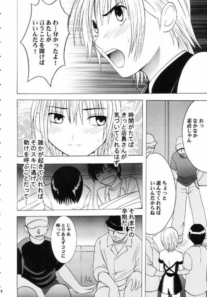 Nishi ni Shizumu 6